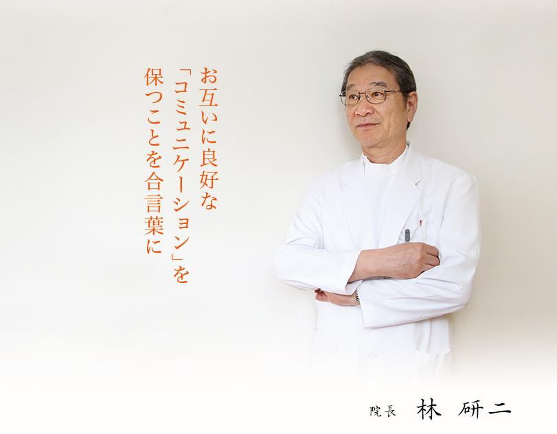 山口県下関-下関リハビリテーション病院の院長林研二