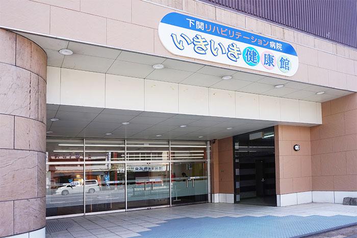 山口県下関市ー下関リハビリテーション病院のいきいき健康館介護予防・日常生活支援総合事業